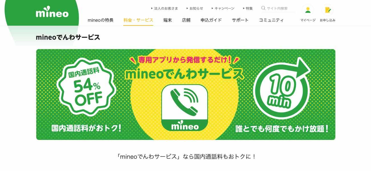 mineoのかけ放題のイメージ