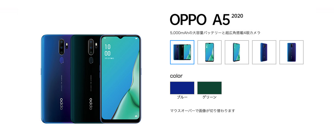 OPPO A5 2020のイメージ