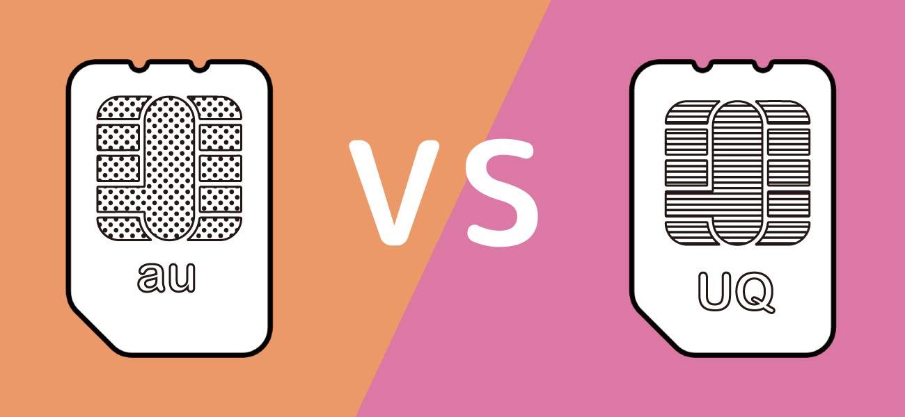 auとUQモバイルの比較イメージ