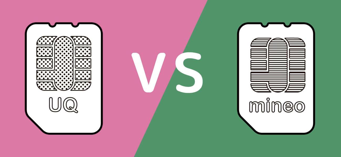 UQモバイルとmineoの比較イメージ
