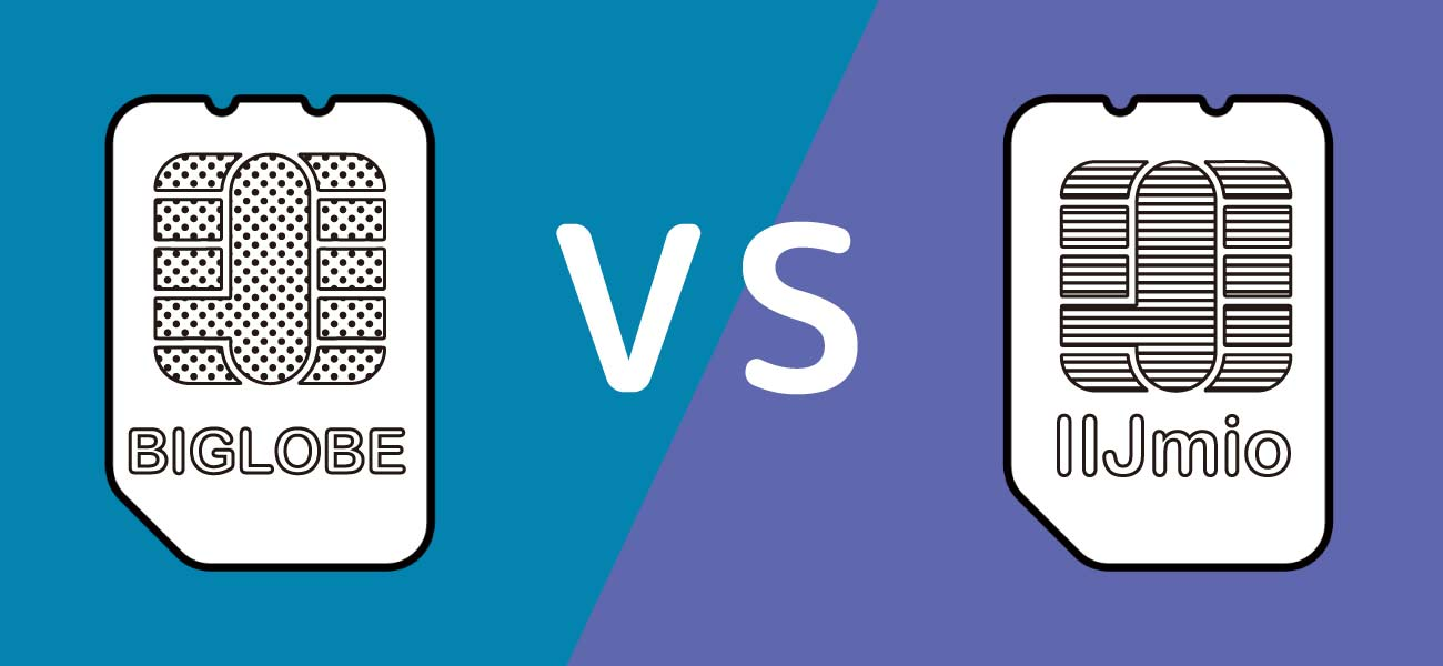 BIGLOBEモバイルとIIJmioの比較イメージ