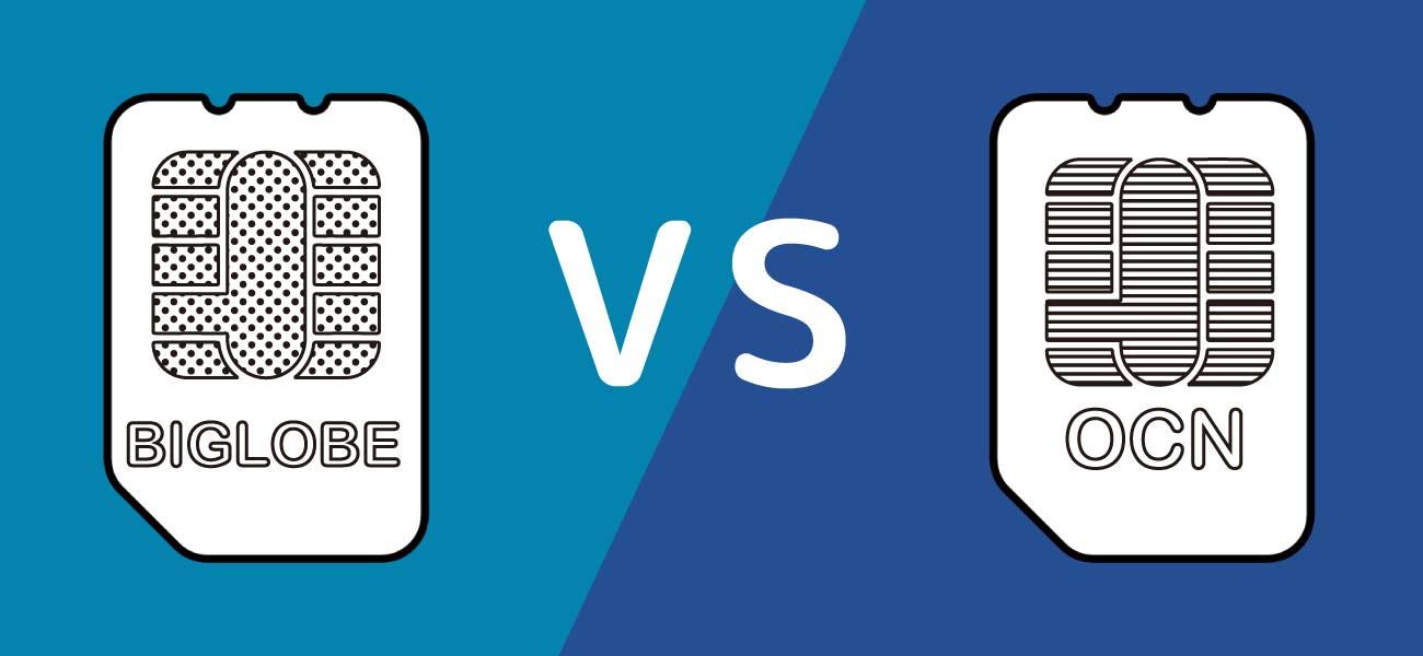 BIGLOBEモバイルとOCNモバイルONEの比較イメージ