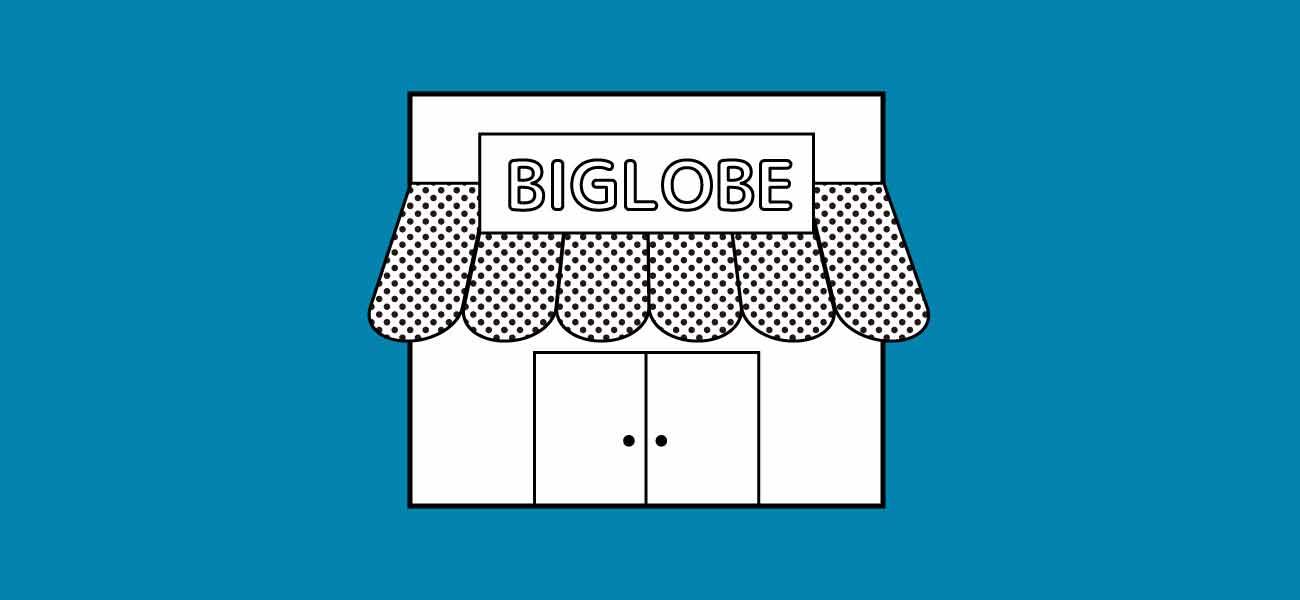 BIGLOBEモバイルの店舗イメージ