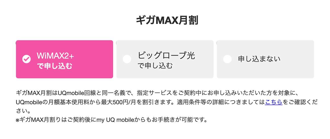 UQモバイルギガMAX月割申し込み1