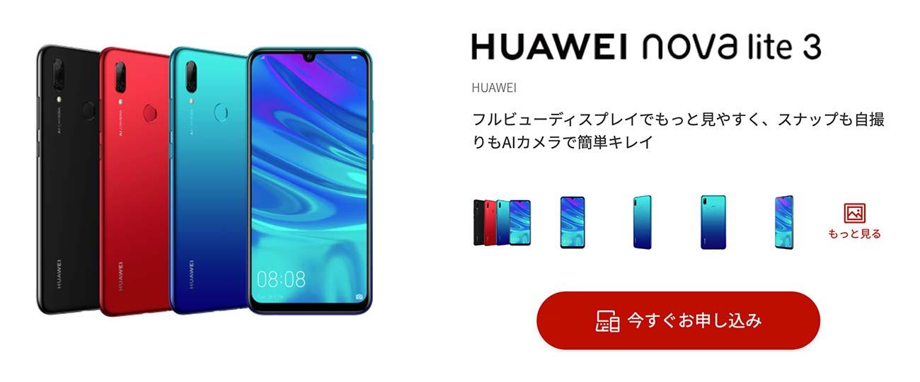 HUAWEI nova lite3のイメージ