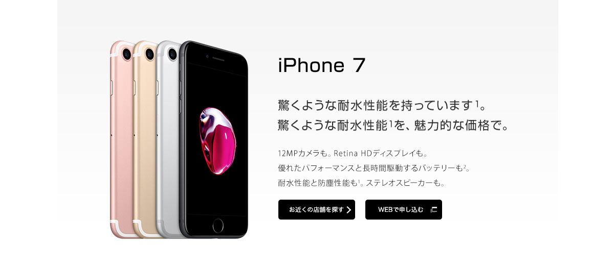 iphone7のイメージ