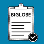 BIGLOBEモバイルの審査イメージ