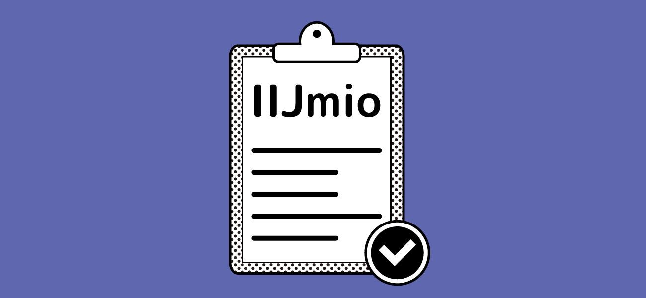 IIJmioの審査のイメージ