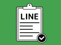 LINEモバイルの審査イメージ