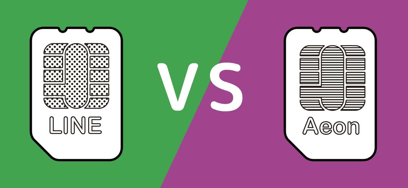 LINEモバイルとイオンモバイルの比較イメージ