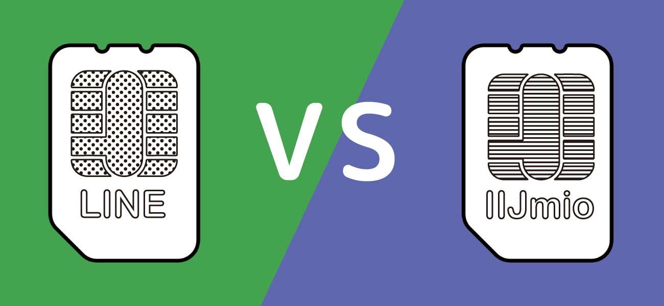 LINEモバイルとIIJmioの比較イメージ