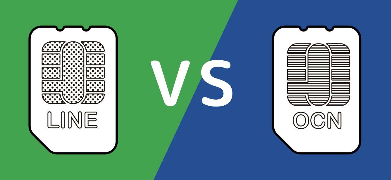 LINEモバイルとOCNモバイルONEの比較イメージ