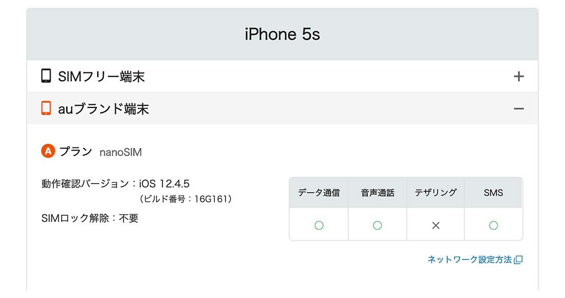 mineo_iPhone5sの対応状況