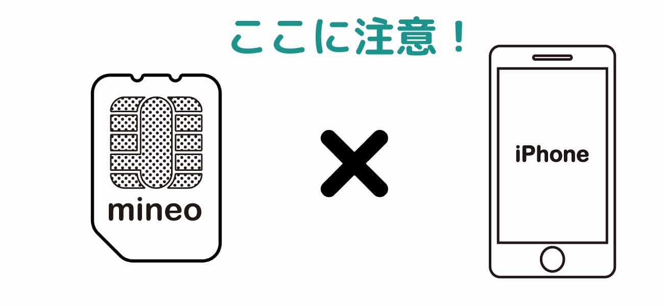mineoでiPhoneを使う注意点