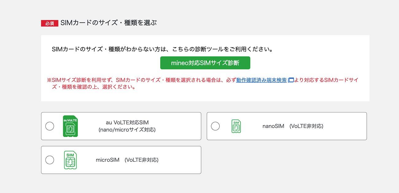mineo申し込み時のSIMカード選択画面