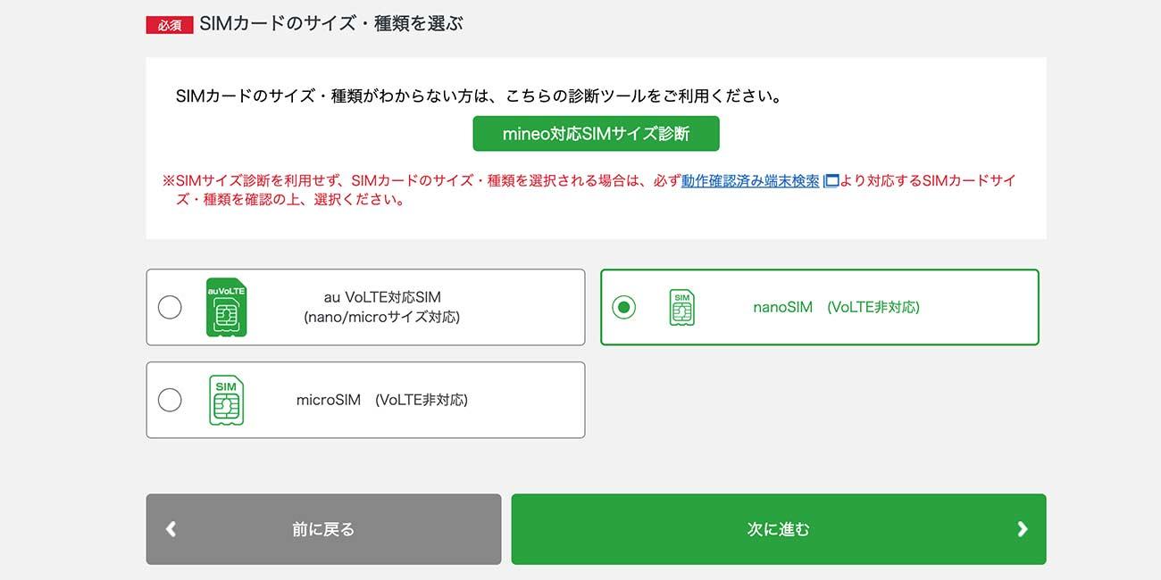 mineo_nanoSIMの申し込み方法