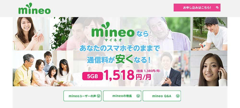 mineoのトップページ