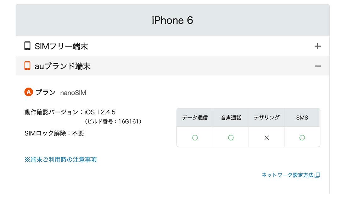 mineo_iPhone6の動作確認情報