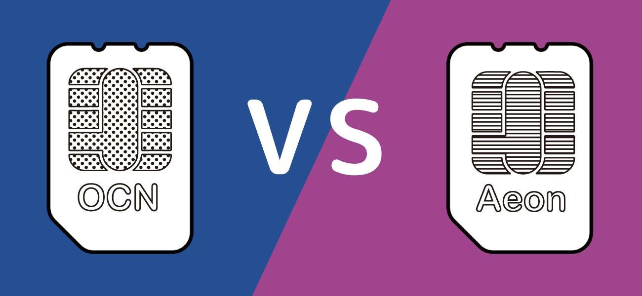 OCNモバイルONEとイオンモバイルの比較イメージ