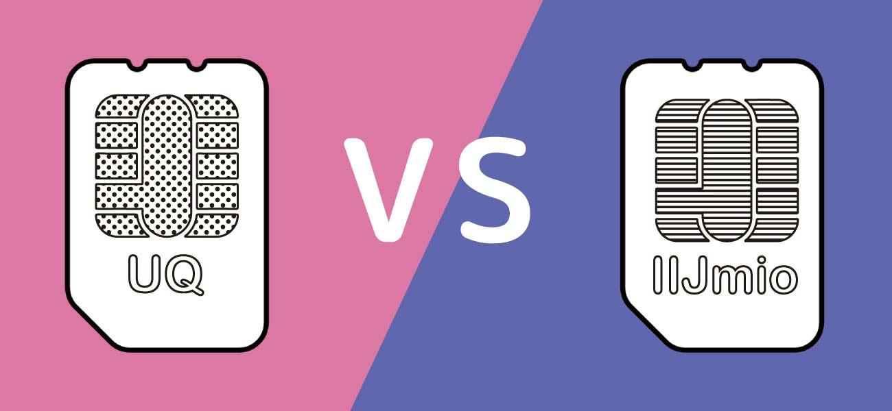 UQモバイルとIIJmioの比較イメージ