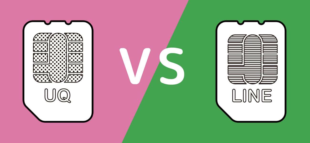 UQモバイルとLINEモバイルの比較イメージ