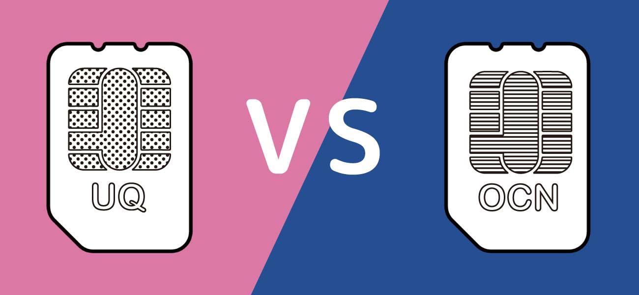 UQモバイルとOCNモバイルの比較イメージ