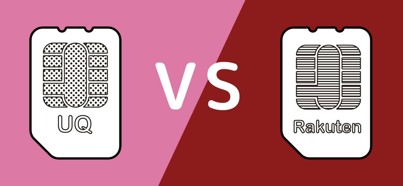 UQモバイルと楽天モバイルの比較イメージ