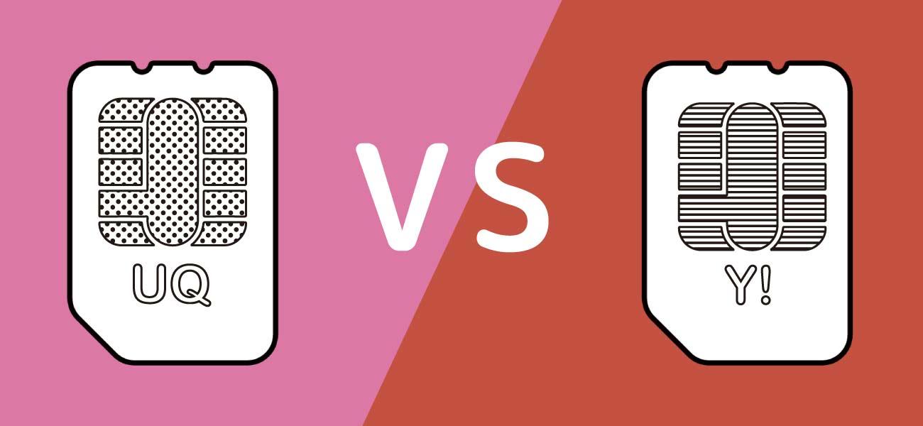 UQモバイル・ワイモバイルの比較イメージ