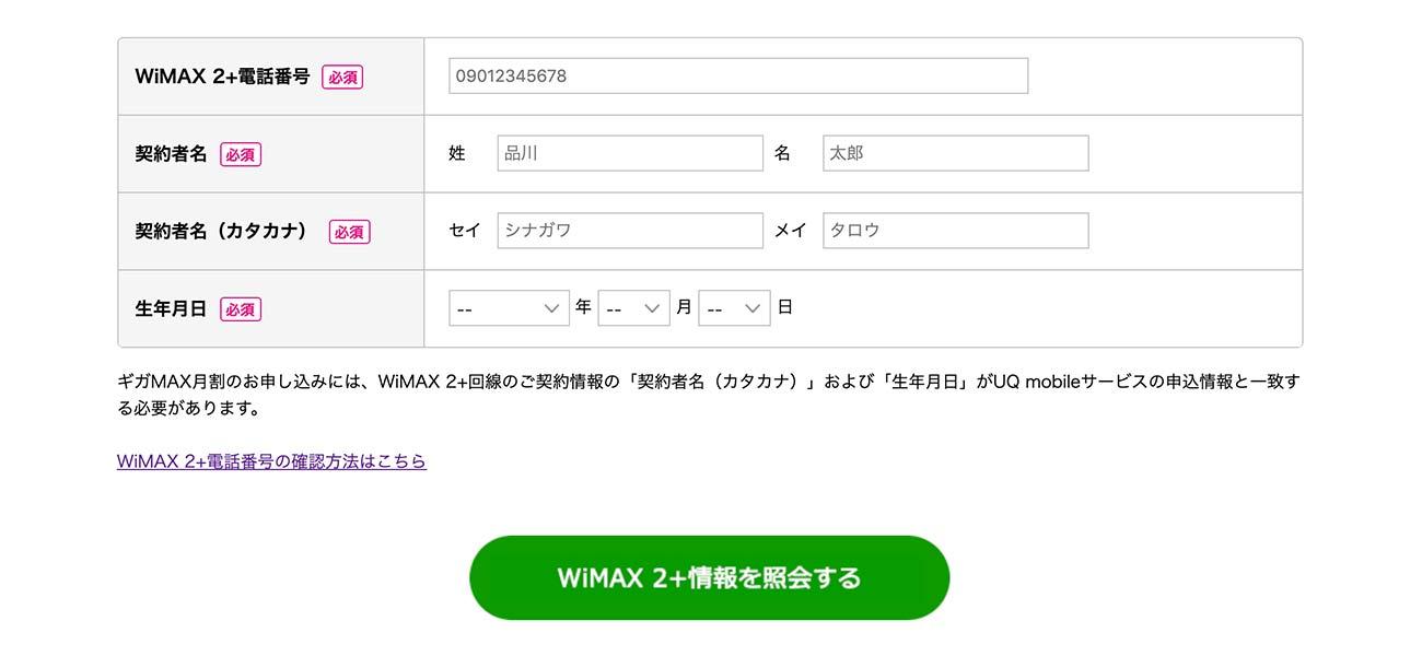 UQモバイルギガMAX月割申し込み2