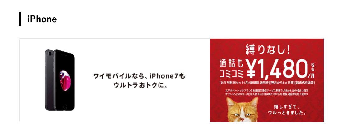 ワイモバイルのiPhoneイメージ