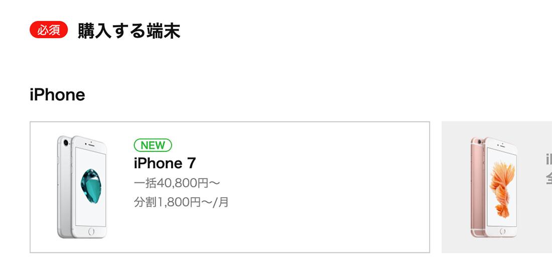 LINEモバイルで購入できるiPhone7のイメージ