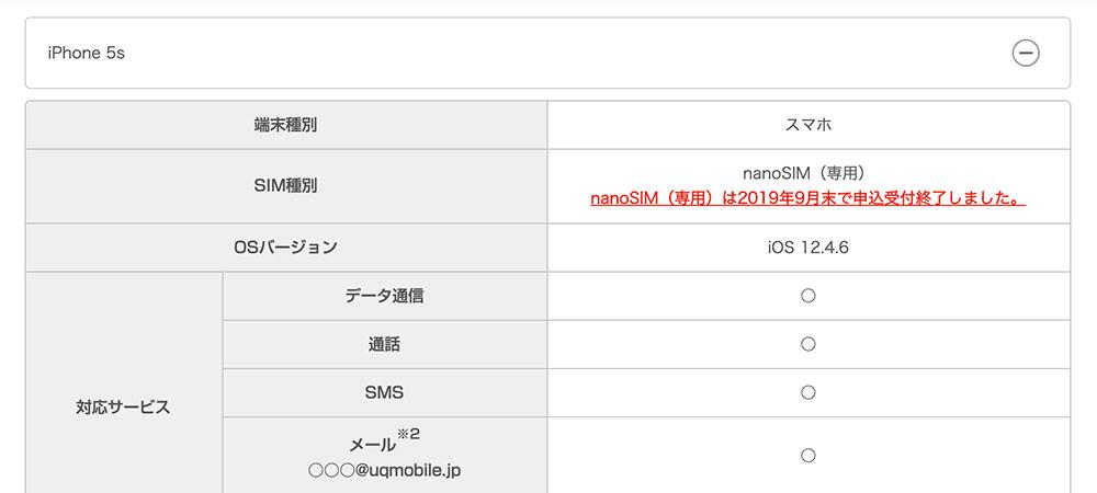 UQモバイル_nanoSIM販売終了