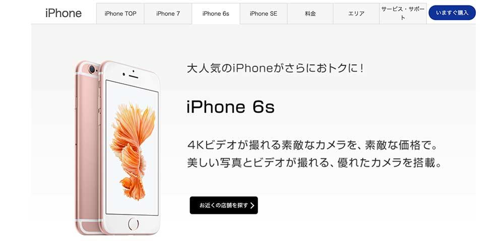 UQモバイルのiPhone6s販売イメージ