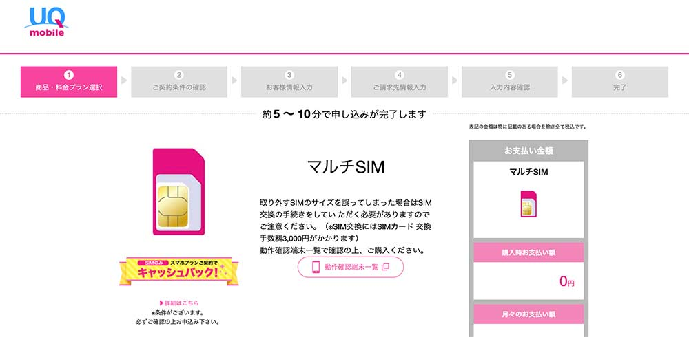 UQモバイルマルチSIMのイメージ