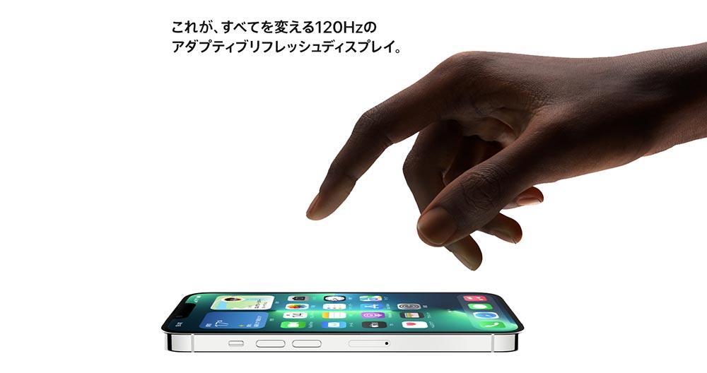 iPhone13のProMotionについて